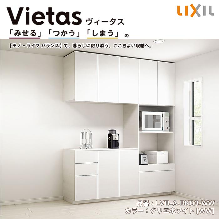 Vietas(ヴィータス) ダイニングキッチン セット LVB-A-BK03-WA【LIXIL(リクシル)】【工事費別】