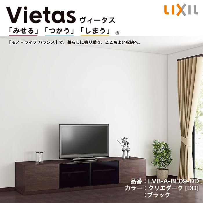 Vietas(ヴィータス) リビング セット LVB-A-BL09-DD【LIXIL(リクシル)】【工事費別】