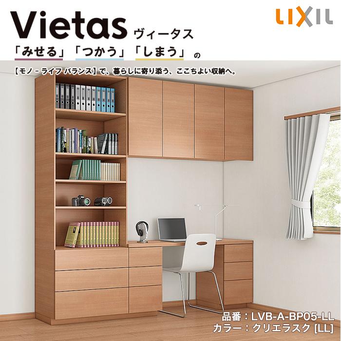 Vietas(ヴィータス) 寝室 子供部屋 セット LVB-A-BP05-LL【LIXIL(リクシル)】【工事費別】