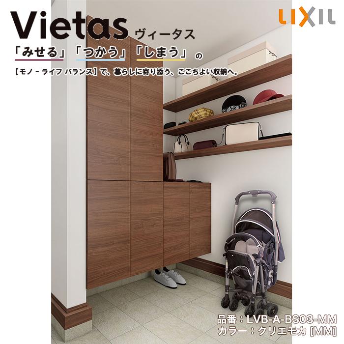Vietas(ヴィータス) コアストレージ セット LVB-A-BS03-MM【LIXIL(リクシル)】【工事費別】