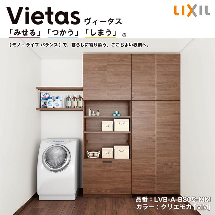 Vietas(ヴィータス) コアストレージ セット LVB-A-BS05-MM【LIXIL(リクシル)】【工事費別】