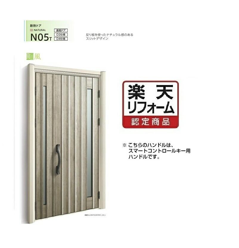 YKK ドアリモ F08型 断熱D4仕様 手動錠 親子開き 玄関ドア 1DAYリフォーム カバー工法 【工事費別 送料込】