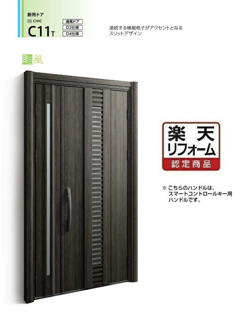 玄関ドアは簡単にリフォーム出来るんです YKK ドアリモ C11T型 10%OFF 断熱D4仕様 手動錠 開店祝い カバー工法 工事費込 送料込 親子開き 玄関ドア 1DAYリフォーム