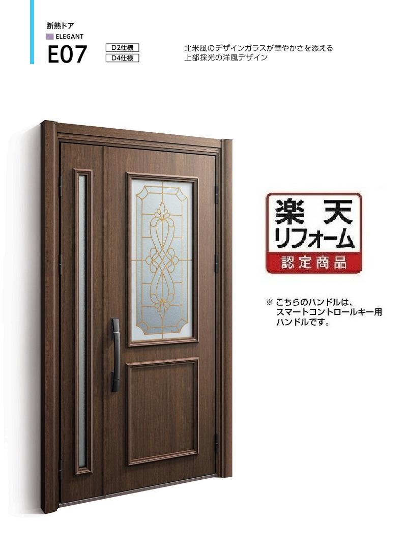 玄関ドアは簡単にリフォーム出来るんです YKK ドアリモ E07型 断熱D4仕様 手動錠 親子開き 工事費込 付与 送料込 1DAYリフォーム 現金特価 玄関ドア カバー工法