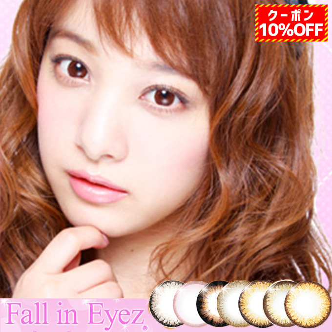 【10%OFFクーポン配布中!】フォーリンアイズ レギュラー1ヶ月(4箱4枚) 度あり度なし Fall in Eyez カラコン 1month 7色/長期装用
