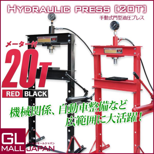 油圧プレス 最大能力20t メーター付き 門型 シリンダータイプ / ショッププレス プレス機 ベアリング圧入 鉄板等の歪み修正