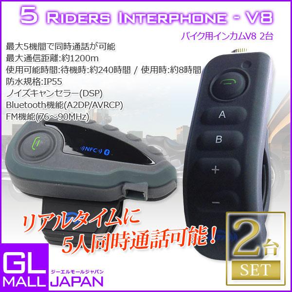 インターコム バイク用インカム バイクインカム Bluetooth V8 2台 / 5人同時通話可能