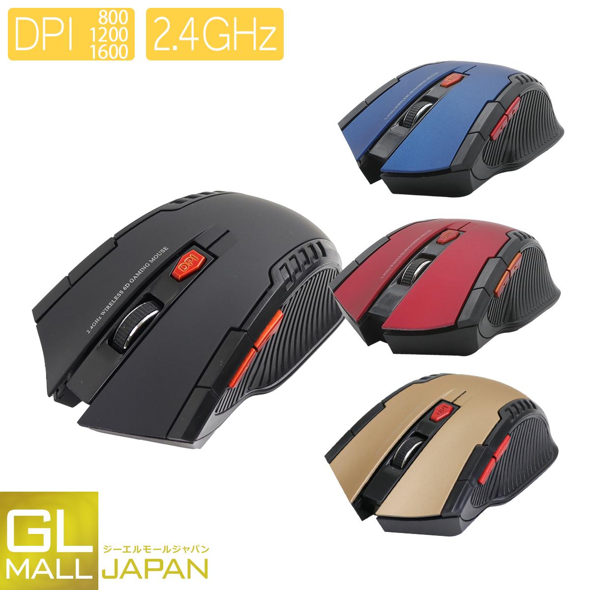 無線2.4GHz接続 コードレスで快適操作 定形外郵便 光学式ワイヤレスマウス 2.4GHz 供え 6ボタン カラー選択 黒 赤 往復送料無料 青 GAMING 小型 軽量 USB MOUSE 無線 パワーゲイザー