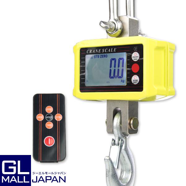 デジタルクレーンスケール 最大測定重量 1t 充電式 リモコン付 / 吊秤 はかり