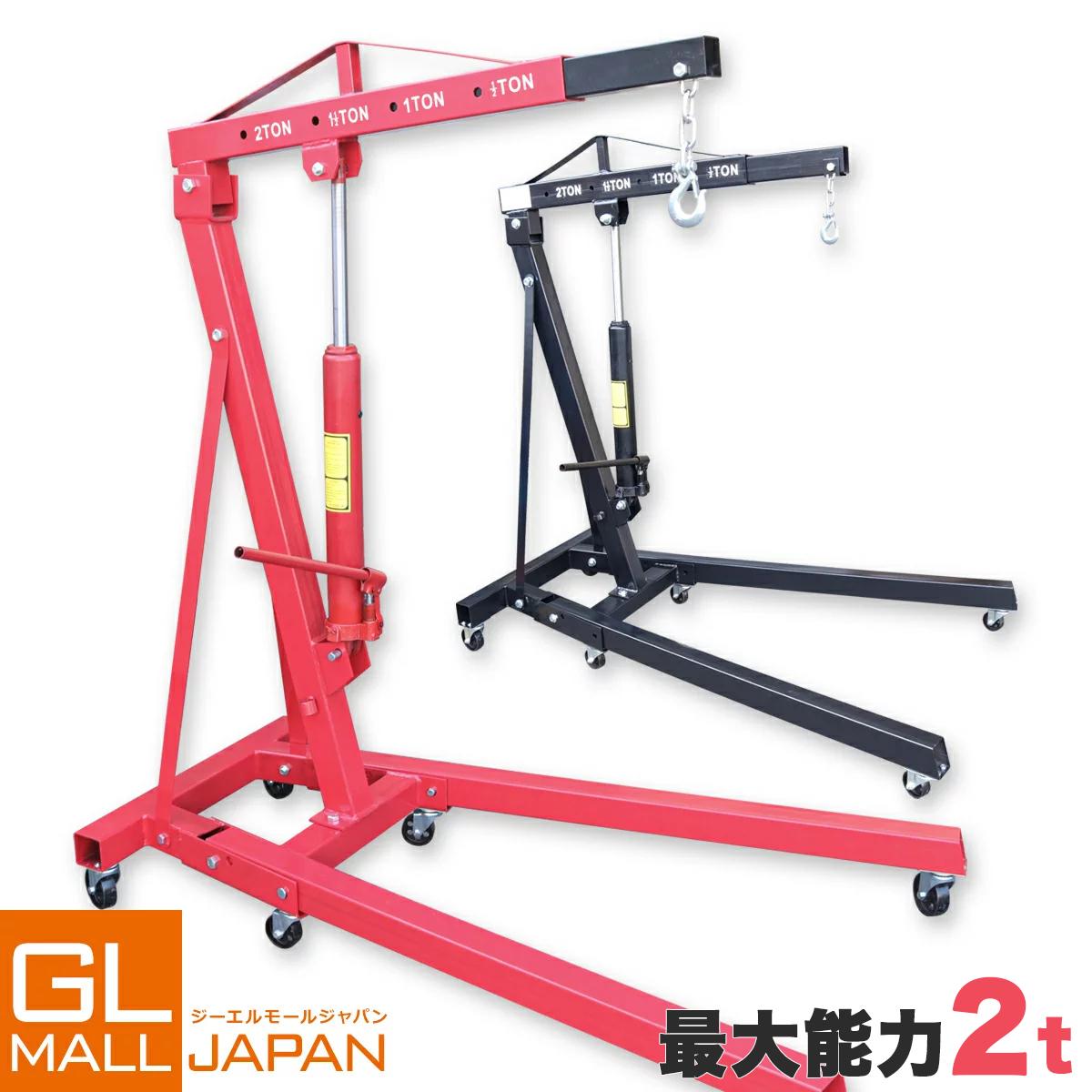 エンジンクレーン 2t 手動油圧式 折畳み式 カラー選択(赤/黒) / アーム4段階調節 吊り上げ 吊り下げ