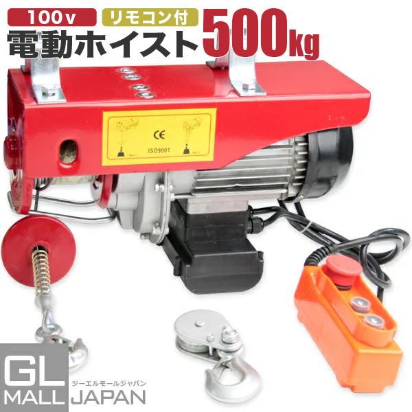 電動ホイスト 最大能力500kg 930W / 100V電源 安全装置付き ウインチ