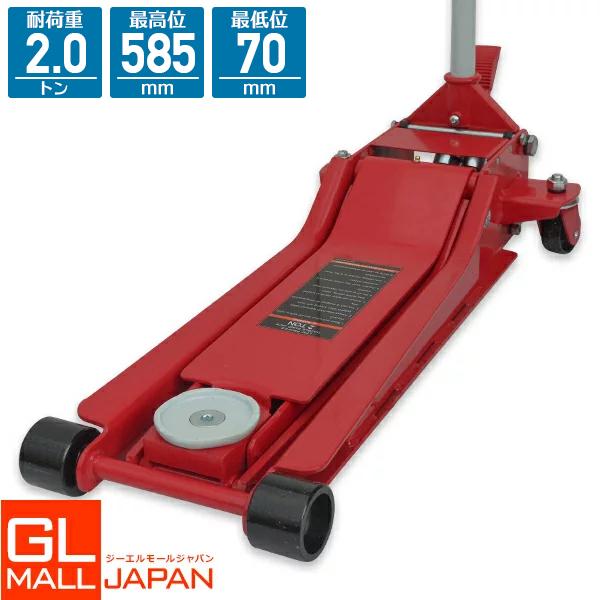 油圧式ガレージジャッキ2.0t デュアルポンプ 赤 / スチール フロアジャッキ 油圧ジャッキ