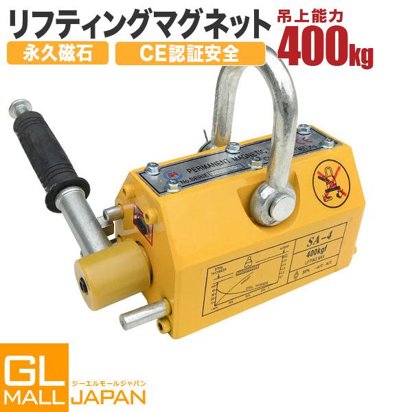 超強力リフティングマグネット400kg / リフマグ 電源不要 永久磁石 重量物 持ち上げ 吊り上げ 玉掛け CE認証安全