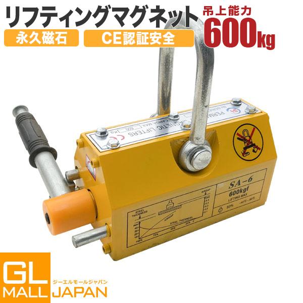 超強力リフティングマグネット600kg / リフマグ 電源不要 永久磁石 重量物 持ち上げ 吊り上げ 玉掛け CE認証安全