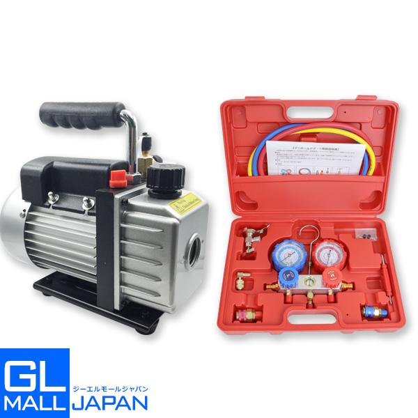 エアコンガスチャージ2点セット Type-A R134a R12 R22 R502対応 / 真空ポンプ マニホールドゲージ