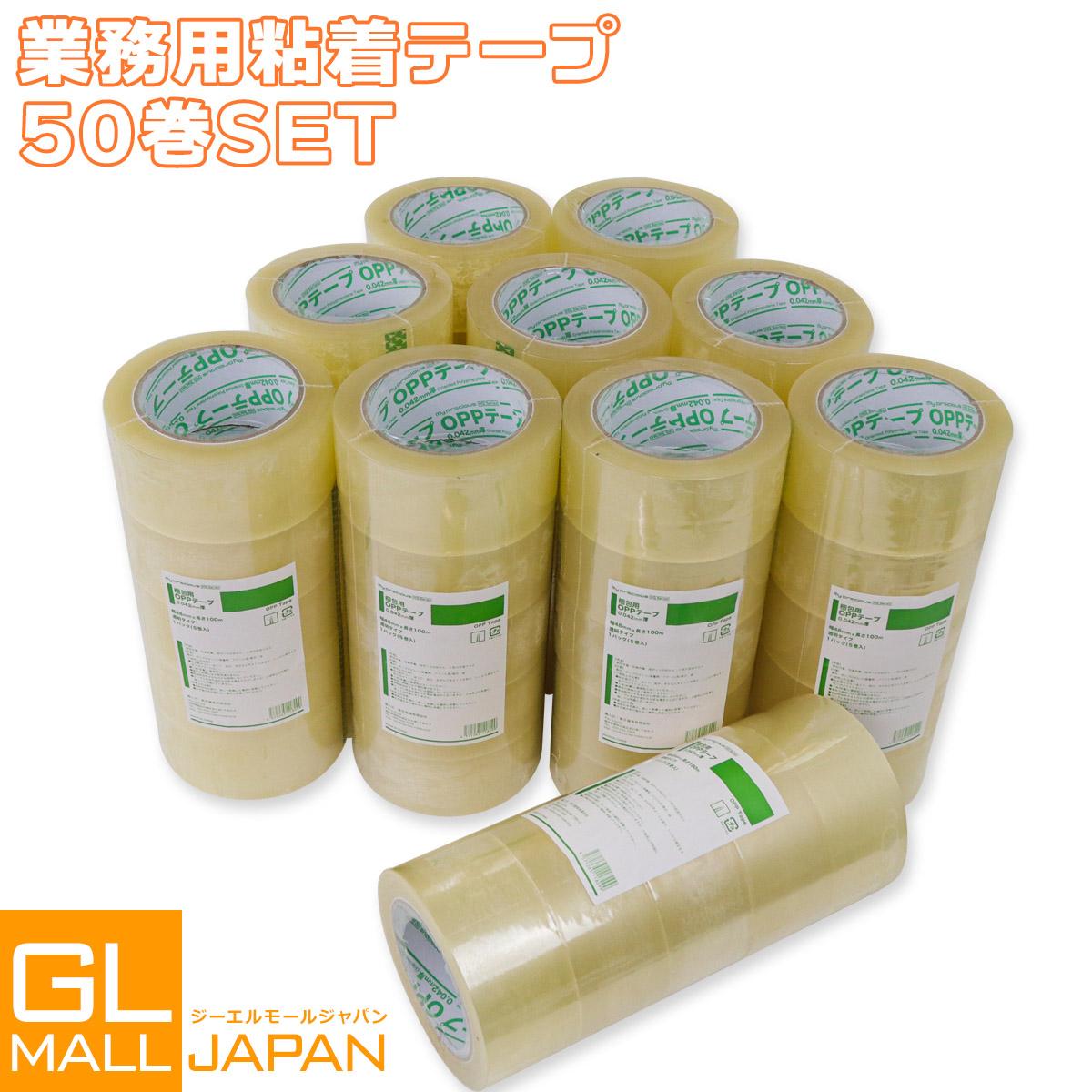 梱包用OPPテープ 48mmx100m 48巻SET / ビニールテープ 梱包 強力 引っ越し