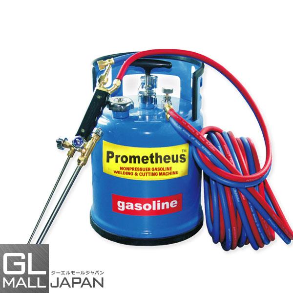 無加圧式ガソリン・酸素溶断システム プロミネンス溶断機セット 10L 切断幅100mm-250mm / prominence 防爆仕様 アセチレンガス不要
