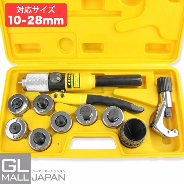 油圧式チューブエキスパンダー 拡管作業 / 対応サイズ10-28mm ヘッド7種付属 専用ケース付