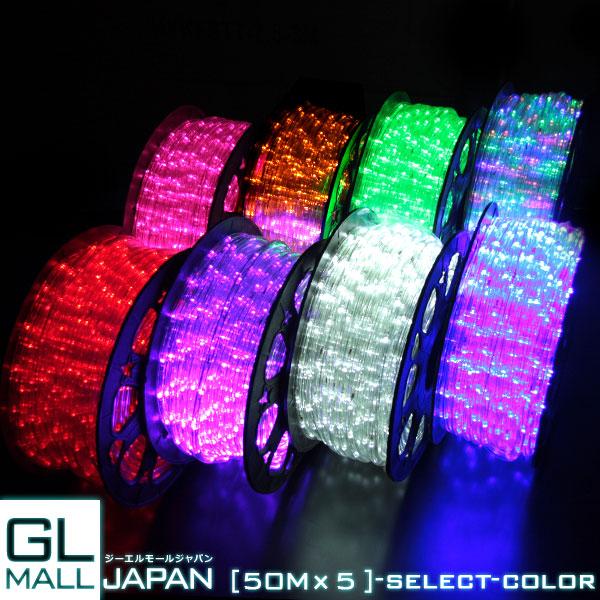 イルミネーションライト LEDロープライト50m 5本セット 8色選択 / 電源ケーブル付属 1250球