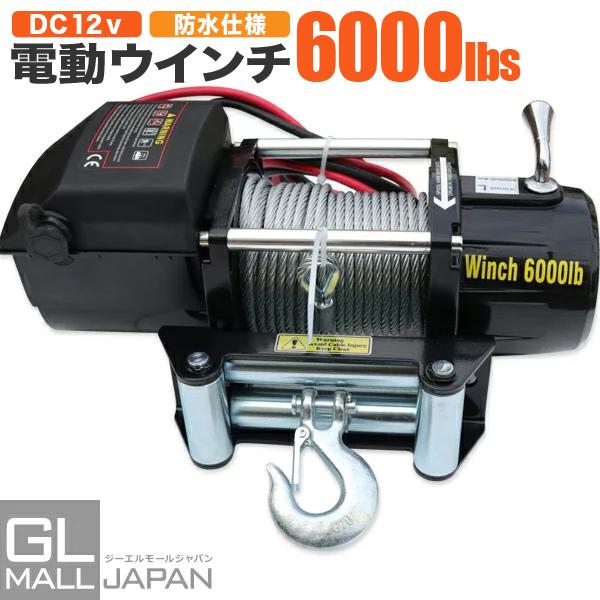 電動ウインチ リモコン付き DC12V 最大牽引6000LBS(2948kg)