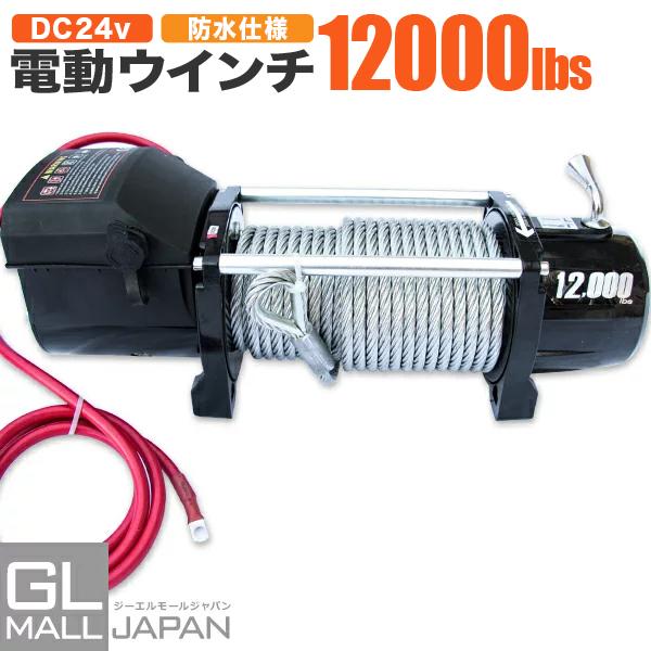 電動ウインチ リモコン付き DC24V 最大牽引12000LBS(5443kg)