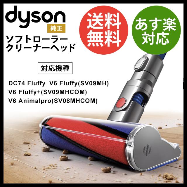 【ランキング1位】 ダイソン Dyson ソフトローラークリーンヘッド Soft roller cleaner head 純正 送料無料 あす楽