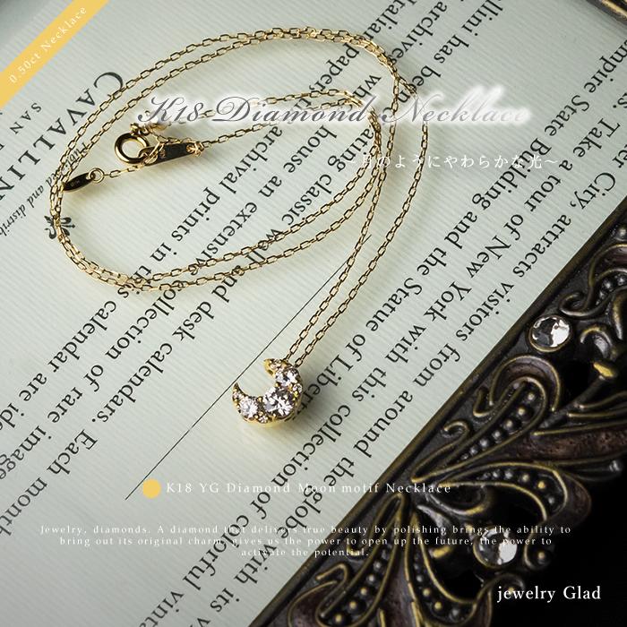 【鑑別書付】記念日におすすめムーンモチーフ ダイヤネックレスK18(ゴールド) ダイヤモンド 0.5ct