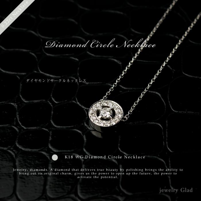 【鑑別書付】記念日におすすめダイヤモンド サークルネックレス K18 WG(ホワイトゴールド)ダイヤモンド 0.22ct