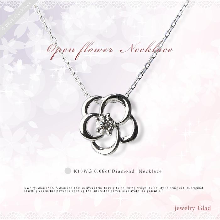 プレゼントにおすすめ オープンフラワーネックレスK18 WG(ホワイトゴールド) ダイヤモンド 0.08ct