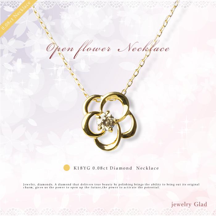プレゼントにおすすめ オープンフラワーネックレスK18 YG(イエローゴールド) ダイヤモンド 0.08ct