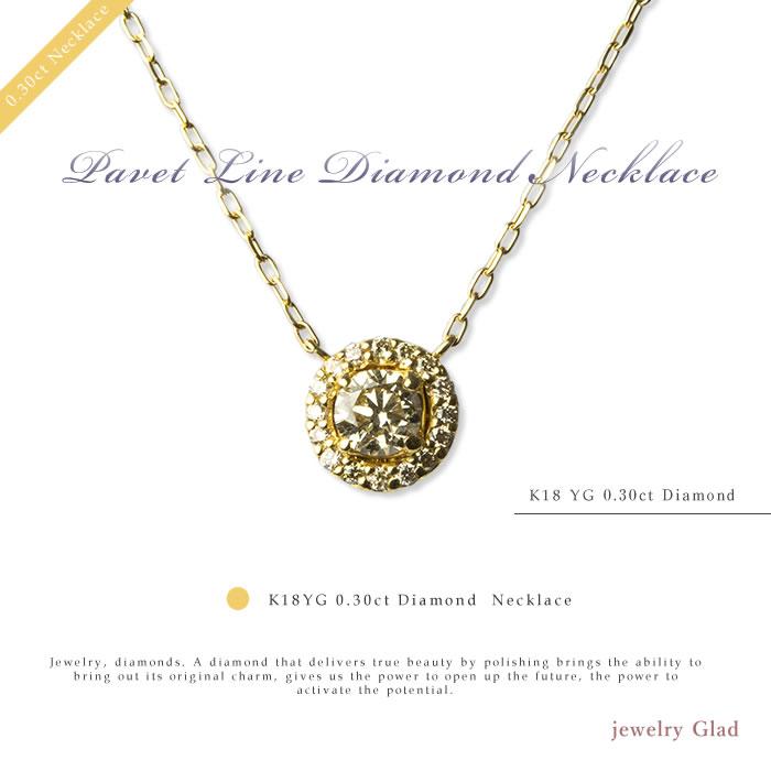 【鑑別書付】プレゼントにおすすめ パヴェライン1粒ネックレスK18 YG(イエローゴールド) ダイヤモンド 0.30ct