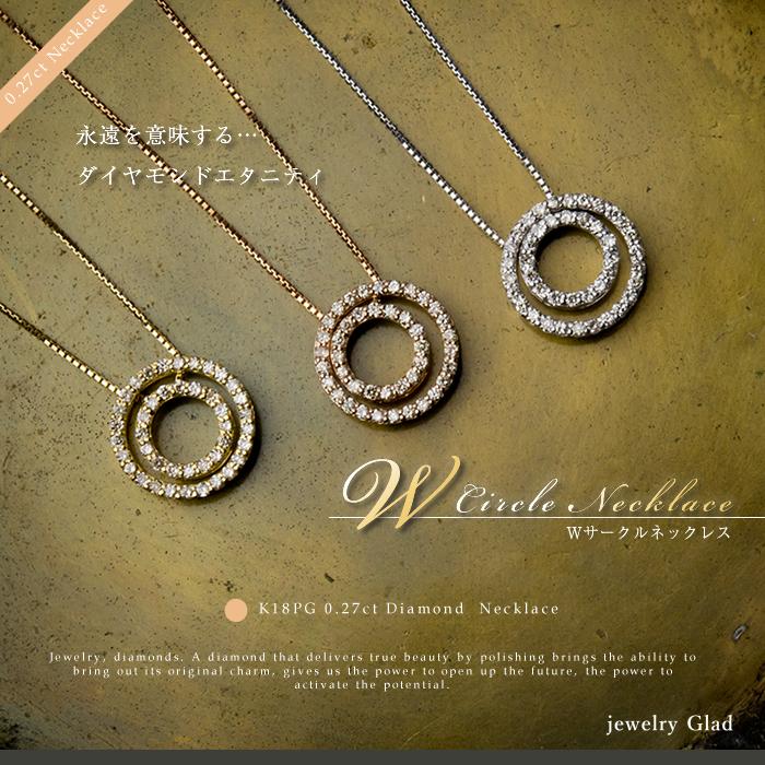 【鑑別書付】プレゼントにおすすめ ダブルサークルダイヤモンドネックレスK18PG(ピンクゴールド)ダイヤモンド 0.27ct