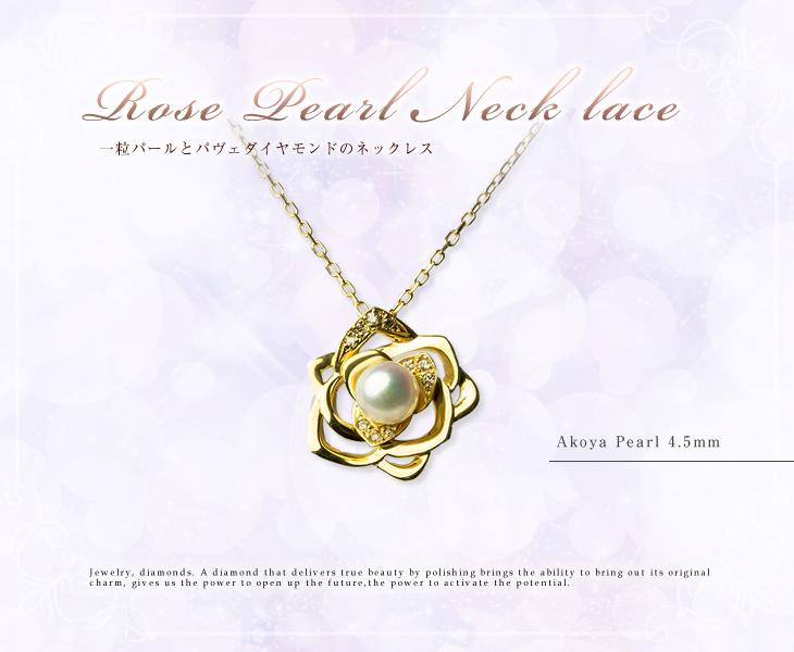 プレゼントにおすすめローズパールネックレス K18 YG(イエローゴールド) 4.5mm あこやパール ダイヤモンド 0.05ct