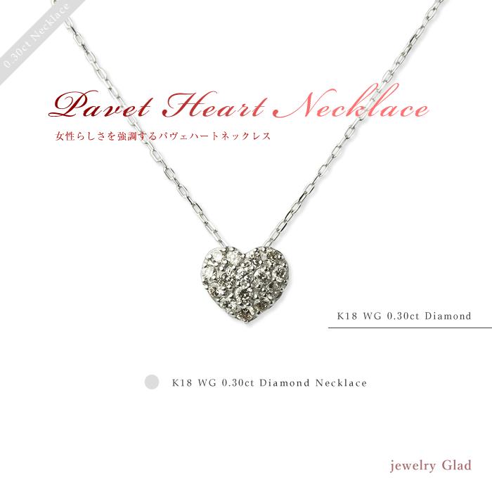 プレゼントにおすすめパヴェダイヤハートネックレス K18 WG(ホワイトゴールド) ダイヤモンド 0.3ct ピアス