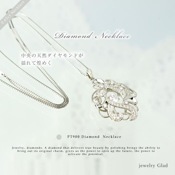 【鑑定書付】記念日におすすめひし形エレガントダイヤネックレスPt900/Pt850(プラチナ)ダイヤモンド 0.65ct