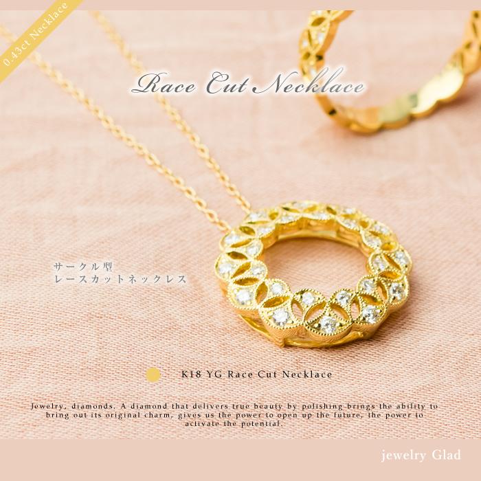 【鑑別書付】記念日におすすめサークル型レースカットネックレス K18 YG(イエローゴールド)ダイヤモンド 0.43ct