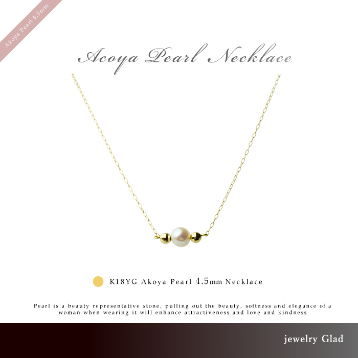 本真珠 あこや あこや真珠 4.5mm パール ネックレスK18(ゴールド) YG