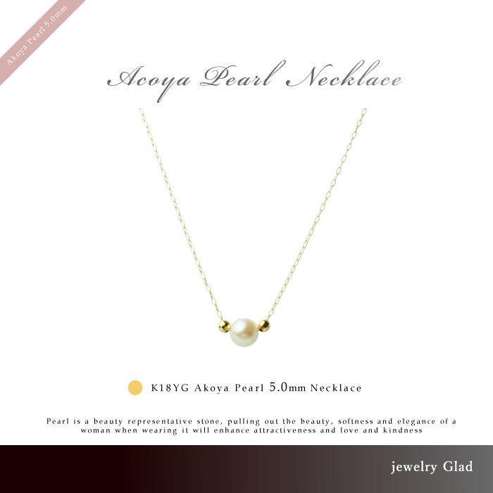 本真珠 あこや真珠 あこや 5.0mm パール ネックレスK18(ゴールド) YG