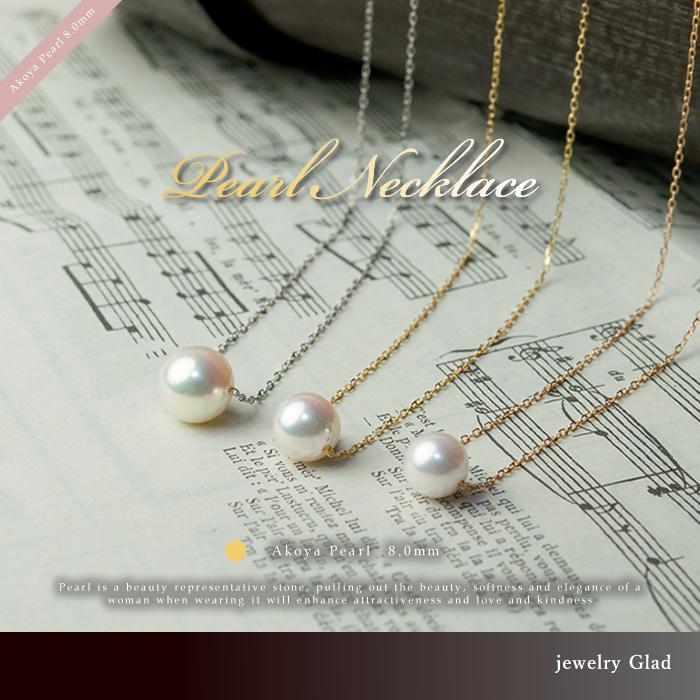 本真珠 あこや あこや真珠 プチパール(medium) 8.0mm一粒 ネックレス K18 YG(ゴールド)