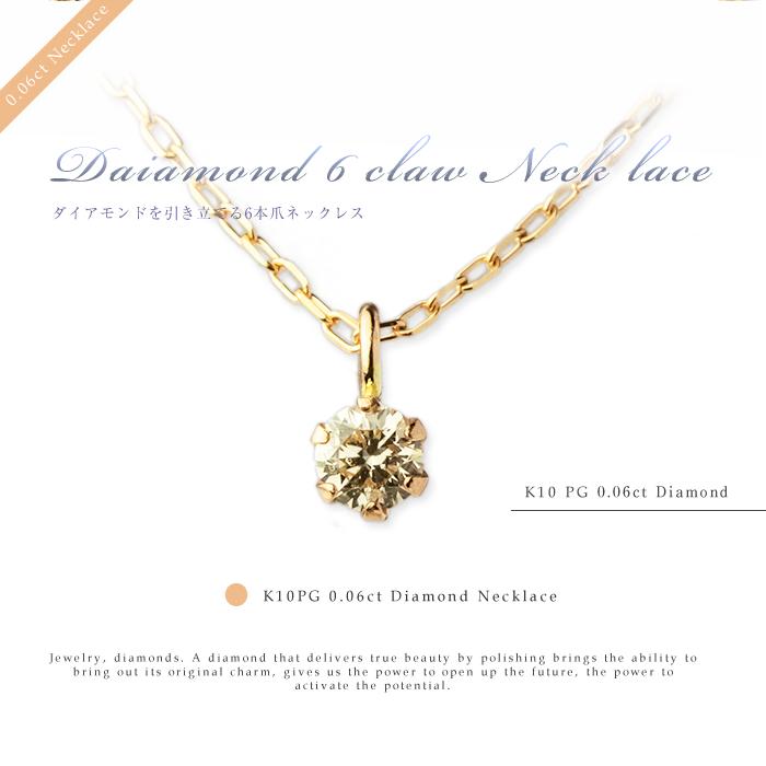 プレゼントにおすすめ 6本爪1粒ダイヤネックレスK10 PG(ピンクゴールド) ダイヤモンド 0.06ct