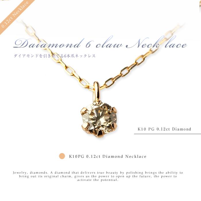 プレゼントにおすすめ 6本爪1粒ダイヤネックレスK10 PG(ピンクゴールド) ダイヤモンド 0.12ct