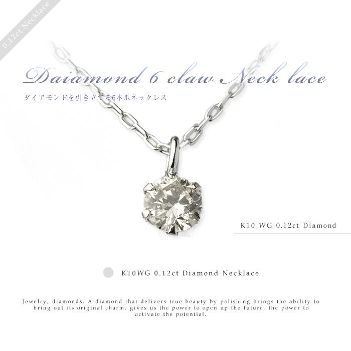 プレゼントにおすすめ 6本爪1粒ダイヤネックレスK10 WG(ホワイトゴールド) ダイヤモンド 0.12ct