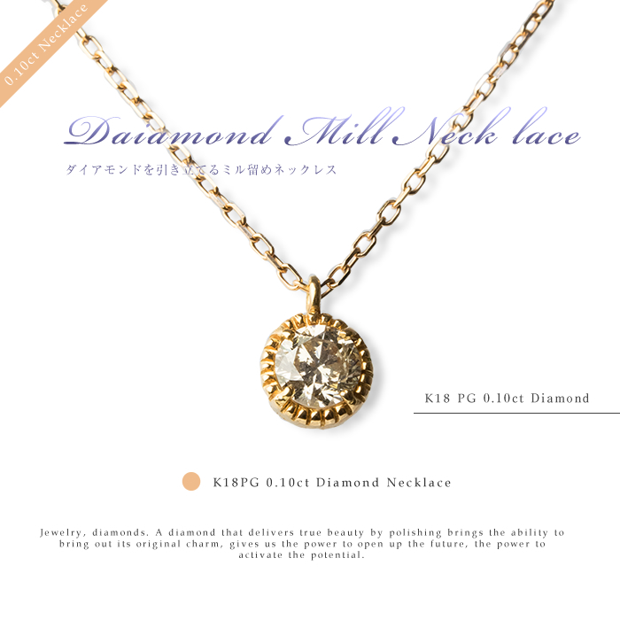 プレゼントにおすすめ 1粒ミルダイヤネックレスK18 PG(ピンクゴールド) ダイヤモンド 0.10ct