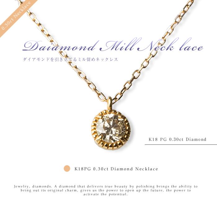 【鑑別書付】プレゼントにおすすめ 1粒ミルダイヤネックレスK18 PG(ピンクゴールド) ダイヤモンド 0.30ct