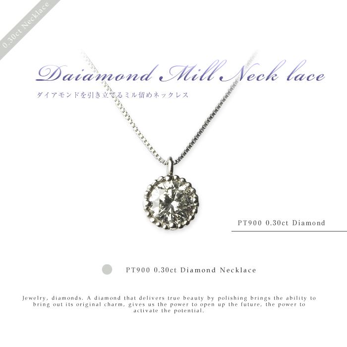 【鑑別書付】プレゼントにおすすめ 1粒ミルダイヤネックレスPt900(プラチナ) ダイヤモンド 0.30ct