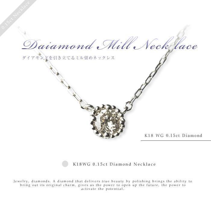 プレゼントにおすすめ 1粒ミルダイヤネックレスK18 WG(ホワイトゴールド) ダイヤモンド 0.15ct