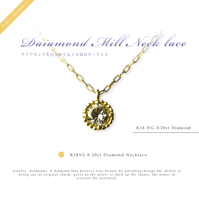 プレゼントにおすすめ 1粒ミルダイヤネックレスK18 YG(イエローゴールド) ダイヤモンド 0.20ct