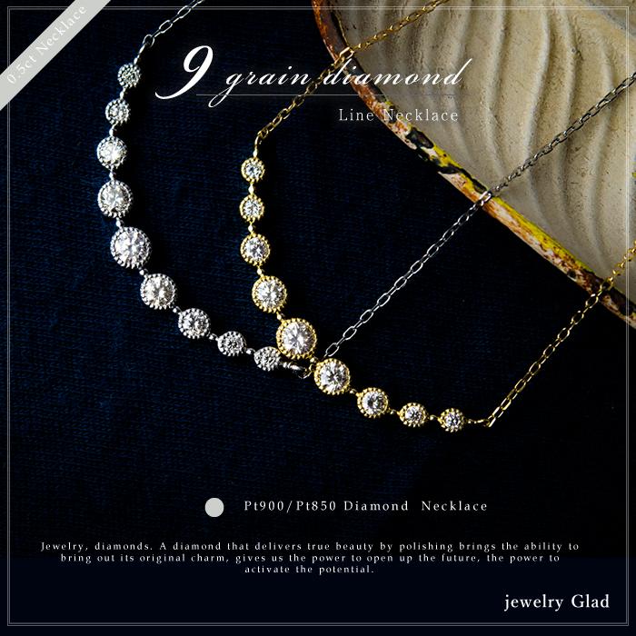 【鑑別書付】プレゼントにおすすめ 9粒ダイヤモンドネックレスPT900/PT850(プラチナ)ダイヤモンド 0.5ct