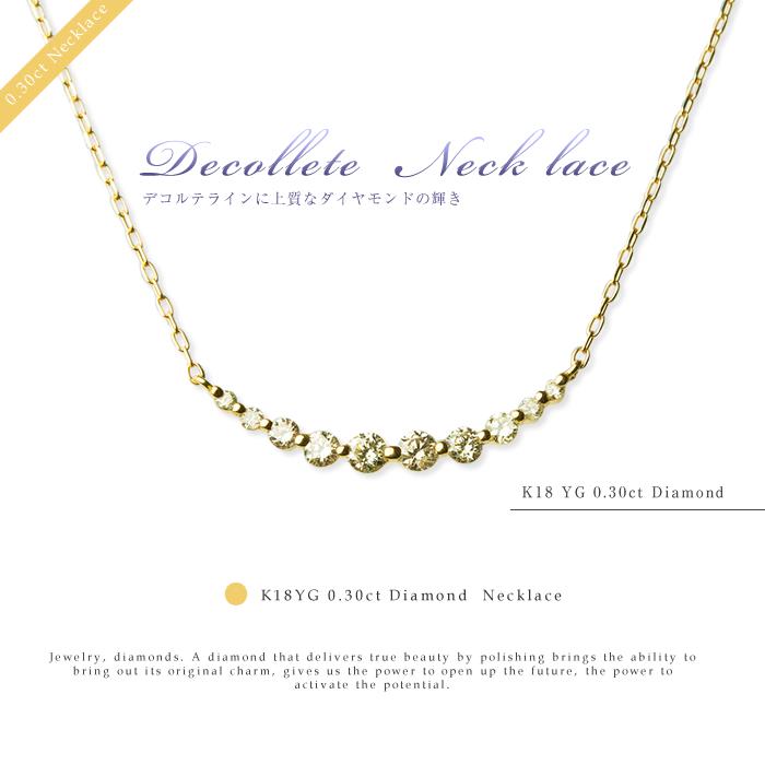 プレゼントにおすすめデコルテラインネックレス K18 YG(イエローゴールド) ダイヤモンド 0.3ct