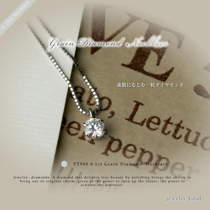 プレゼントにおすすめ 記念日におすすめ 一粒 ネックレス Pt900/Pt850(プラチナ)ダイヤモンド 0.1ct 上質で美しいベーシック